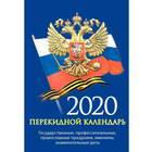 Календарь настольный перекидной на 2020 год С госсимволикой (100x140 мм)